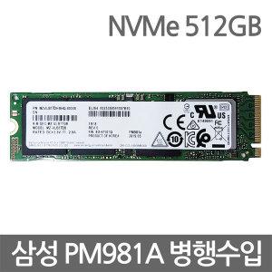 삼성전자 PM981A NVMe M.2 2280 병행수입 512GB 1년