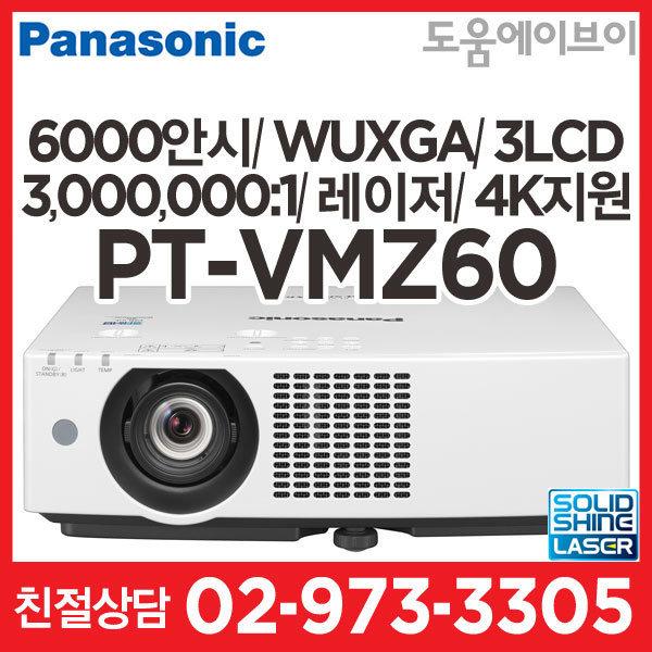 파나소닉 PT-VMZ60/6000안시/레이저/WUXGA/특판가진행