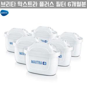 브리타 막스트라 플러스 필터 6개월분 /물 정수