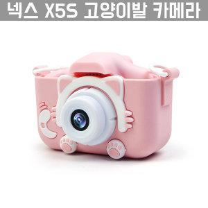 넥스 X5S 고양이발 카메라 핑크 2000만 화소/무료배송