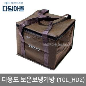 다용도 보온보냉가방(갈색) 10L HD2 케이크 신선제품