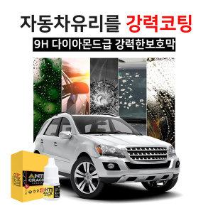 안티크랙 자동차 유리보호 강력코팅제 9H경도 발수 9ml