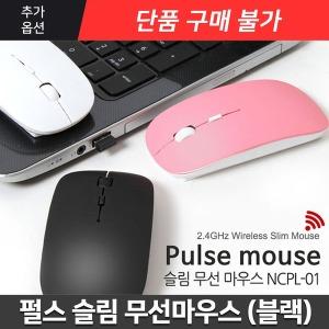 노트케이스 Pulse 무선 광마우스(블랙) /FQ1003TU 옵션
