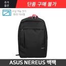 ASUS 정품 NEREUS 15.6형 백팩 / FQ1003TU 옵션