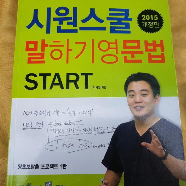 시원스쿨 말하기 영문법 스타트/시원스쿨닷컴.2014