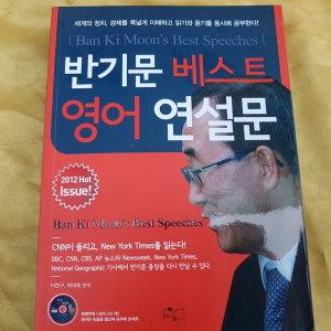 반기문 베스트 영어연설문/이헌구외.해피북.2012