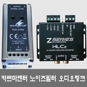 자동차순정 오디오링크 RMT생성 2채널HLC2 차량용2CH