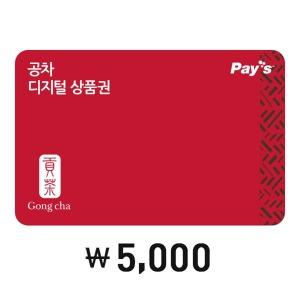 (공차) 디지털상품권 5천원권/기프트레터