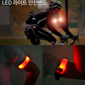 LED 암밴드 스포츠 안전 런닝 야외활동 밴드