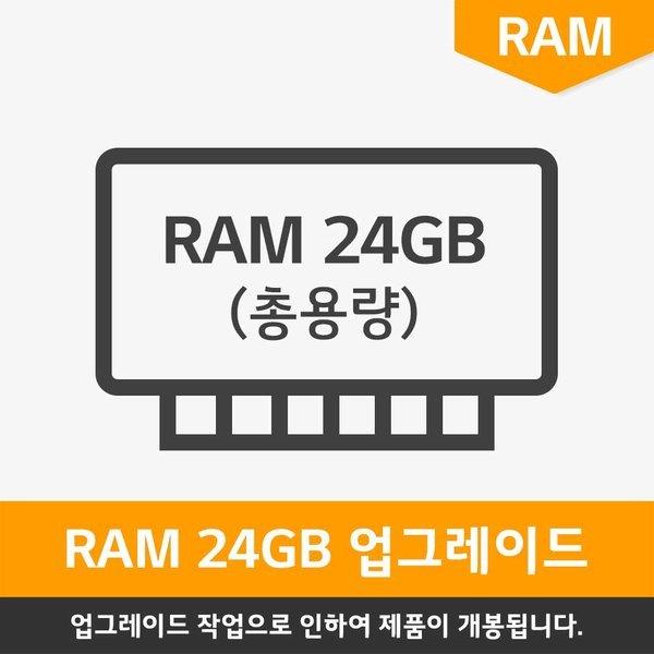 RAM 24GB(총용량) 업그레이드 LG 일체형PC 옵션상품
