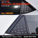 베뉴 3D 타공플레이트 뒤창문 쿼터글라스 몰딩 스티커