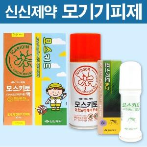 신신제약 모스키토 밀크/모스키드/모기기피제