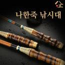 나한죽 내림낚시 중층낚시대 민물대 대물낚싯대 5.4M