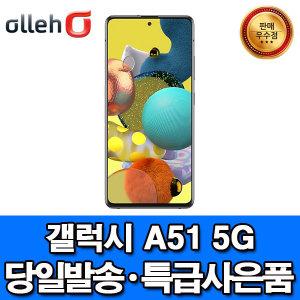 올레KT 갤럭시A51 5G 128GB SM-A516N 제휴카드결합