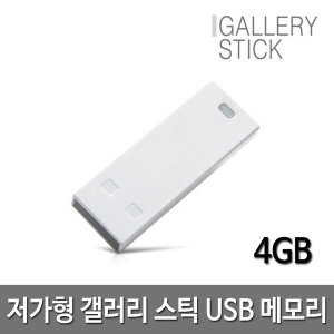 갤러리 스틱 저가형 USB 메모리 4GB 화이트
