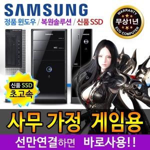 브랜드렌탈A급PC 삼성컴퓨터 윈도우10 복원솔루션
