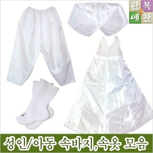버선/한복속바지/한복속치마/비녀/고무신/아동한복