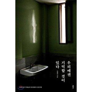 우리에겐 기억할 것이 있다 : 인권운동가 박래군의 한국현대사 인권기행  박래군