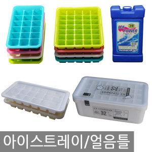 아이스트레이/얼음틀/제빙기/얼음통/빙수기
