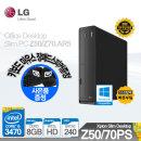 Z50/70 가정사무용중고컴퓨터 i5-3470/8G/SSD240/Win10