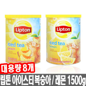 립톤 아이스티 (복숭아 / 레몬) 1500g x8개