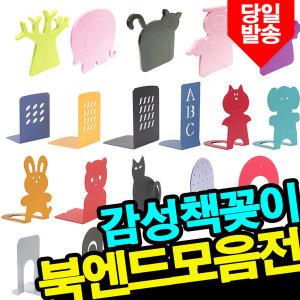 북엔드/2개입/철재책꽂이/책정리대/도서정리대총모음