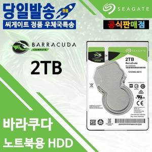 Seagate 2TB Barracuda ST2000LM015 노트북용
