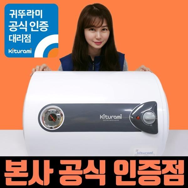 전기온수기 KDEW PLUS-15 30 50 리터 모음전