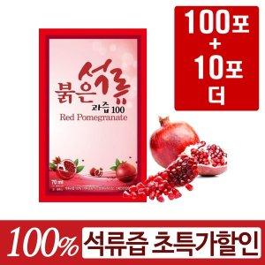 석류/석류원액 석류즙  110포 /실속포장 100포+10포 더