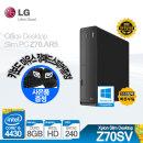 가정용사무용 중고컴퓨터 Z70/i5-4430/8G/SSD240/Win10
