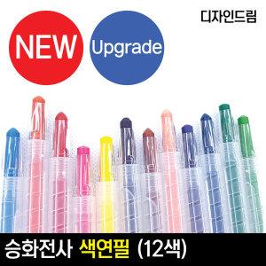 승화전사용 색연필 12색 크레용 미술활동 컵만들기
