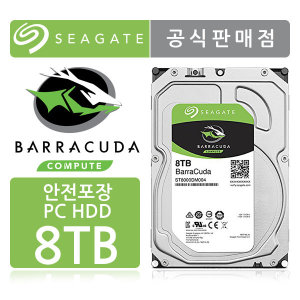 {공식대리점} 8TB Barracuda ST8000DM004 5400RPM ES