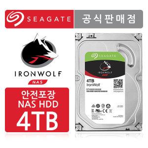 4TB IronWolf ST4000VN008 NAS 서버 하드 ES