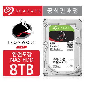 8TB IronWolf ST8000VN004 NAS 서버 하드 ES