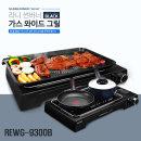 와이드그릴 REWG-9300B 바베큐 가스그릴 그릴팬