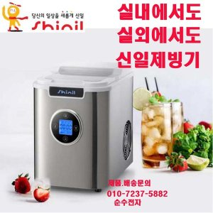 신일 소형 제빙기 SIM-R120BH 미니 가정용 업소용