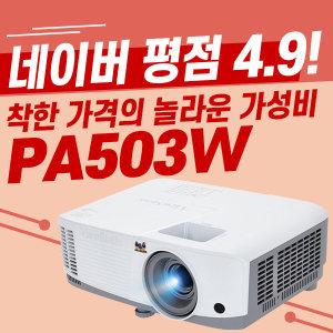 뷰소닉/PA503W 3800안시 고해상도 놀라운 가성비 /AB