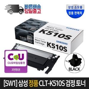 정품 프린터토너 CLT-K510S 인증점 C510 C513 C563