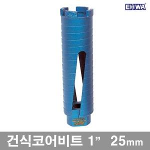 EH 건식코어비트 25mm/코아드릴비트 코어드릴비트