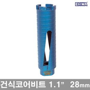 EH 건식코어비트 28mm/코아드릴비트 코어드릴비트