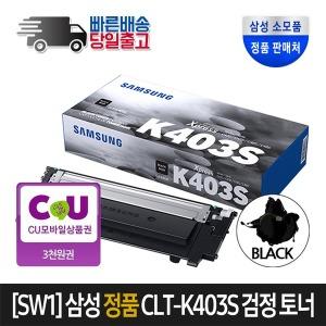 삼성토너 정품 CLT-K403S 검정 K403S SL-C436 C486