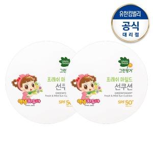 프레쉬 선쿠션12g (2개) /유아선크림
