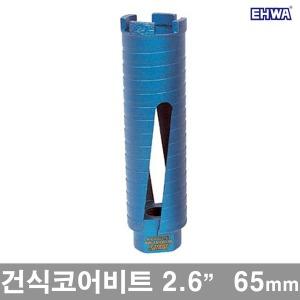 EH 건식코어비트 65mm/코아드릴비트 코어드릴비트