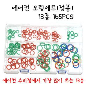 에어컨 오링세트 정품 165PCS 13종 국산