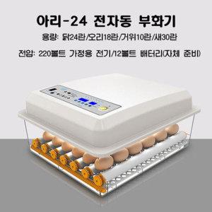 계란부화기 자동부화기 병아리 조류 부화기 24란
