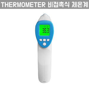 THERMOMETER 비접촉식 체온계 /온도계/CE인증