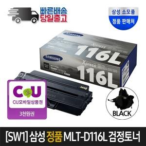 삼성토너 정품 MLT-D116L SL-M2625/2626/MLT-R116