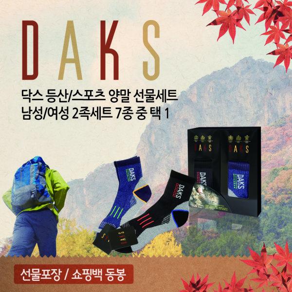 DAKS 남성용/여성용 등산 스포츠 2족세트 7종중 택1(선물포장+쇼핑백동봉