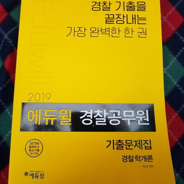 2019에듀윌 경찰학개론 기출문제집 실전/에듀윌