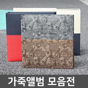 대용량 가죽앨범 접착식 사진앨범 초음파 포토 앨범